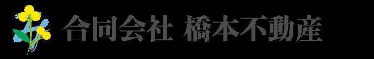 合同会社 橋本不動産 公式サイト